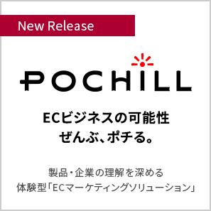 POCHILL(ポチル)ECビジネスの可能性ぜんぶ、ポチる。製品・企業の理解を深める体験型「ECマーケティングソリューション」
