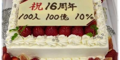 16周年記念ケーキ。メッセージはIBFが目指す姿。